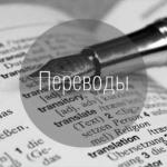 Достоинства заказа переводов текстов через профессиональные бюро