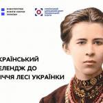 Рэп и художественное чтение стихов: в МОН подвели итоги всеукраинского челленджа ко Дню рожденья Леси Украинки