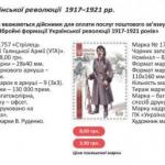 В Украине появились марки посвященные Украинской революции 1917-1921 годов
