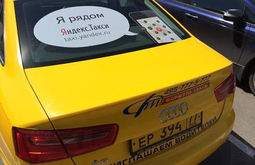 Плюсы работы в Яндекс.Такси