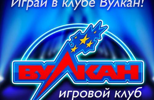 Новое онлайн казино Русский Вулкан - бесплатный игровой клуб