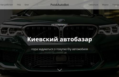 Преимущества покупки бу авто на Киевском автобазаре