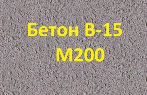 Бетон B15 (М200) назначение и применение бетона М200
