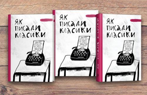 Семь советов, как стать хорошим писателем