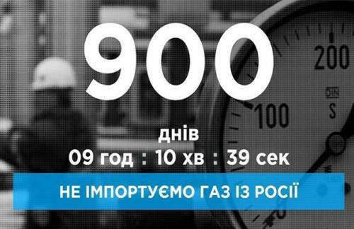 Украина 900 дней не импортирует газ из России