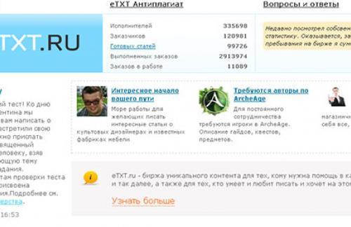 Интернет-биржа eTXT.ru сама занимается поиском заказчиков