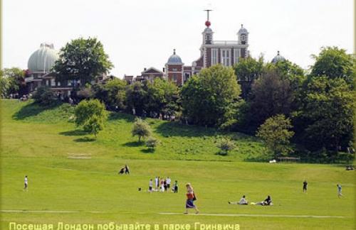 Посещая Лондон побывайте в парке Гринвича