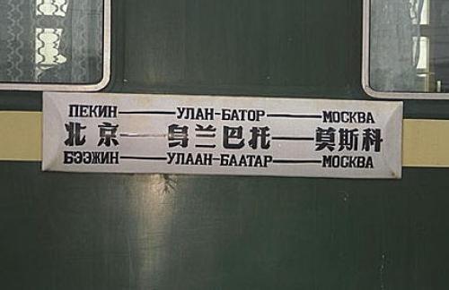 От Пекина до Москвы - за 17 часов поездом