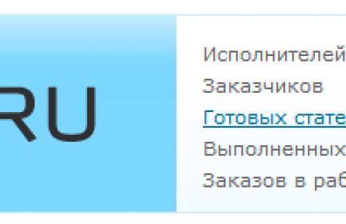 eTXT.ru - неиссякаемый источник статей