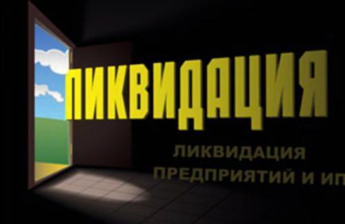 Ликвидация ИП в Казахстане