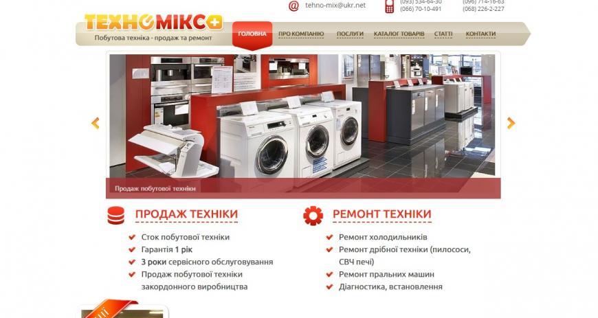 «Техномикс +» – выгодная покупка электроники и бытовой техники