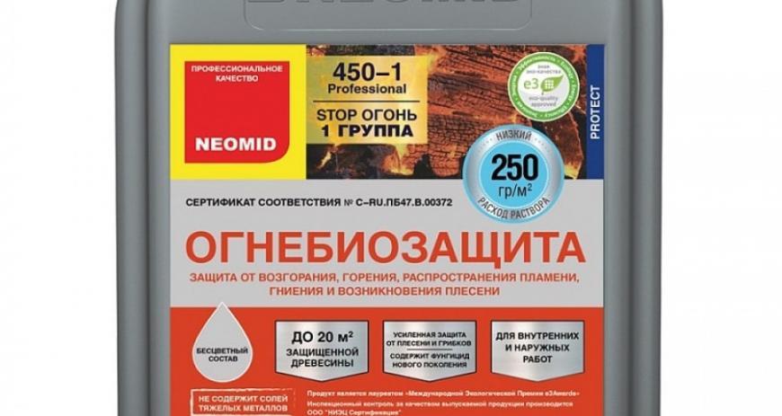 Огнебиозащита Neomid 450-1: характеристики, назначение и принцип действия