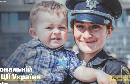 Национальная полиция Украины отмечает пятую годовщину