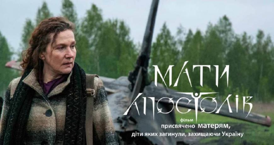 Украинский фильм